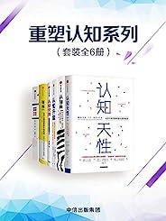 重塑认知系列(套装共6册)(提升认知能力,更好的学习工作和生活)