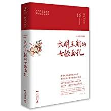 """大明王朝的七张面孔(历史学者张宏杰""""简读中国史""""系列!了解大明王朝276年历史的经典必读书,带您还原一个被过度粉饰的大明王朝真实面貌,莫言、柴静联袂推荐)"""