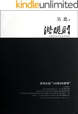 潜规则:中国历史中的真实游戏(热门大V半佛仙人推荐!30年来对国人影响最大的图书之一,了解中国史、中国人和中国社会必读。)