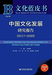 中國文化發展研究報告(2017~2020) (文化藍皮書)