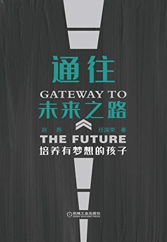 通往未来之路