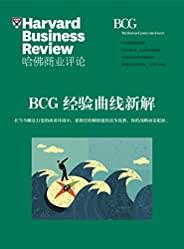 BCG經驗曲線新解(《哈佛商業評論》增刊)