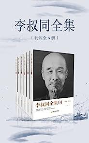 李叔同全集(套装全6册) (弘一法师作品集 8)
