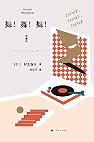 舞!舞!舞!【上海译文出品!村上春树的魔幻长篇,社会繁荣表象下个人的不安全感】