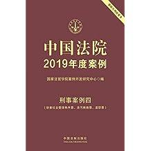 中国法院2019年度案例:刑事案例四(妨害社会管理秩序罪、贪污贿赂罪、渎职罪)
