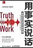 用事实说话:透明化沟通的8项原则