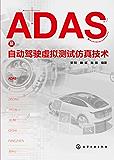 ADAS及自动驾驶虚拟测试仿真技术