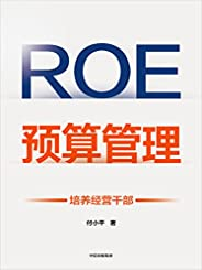 ROE预算管理:培养经营干部(学会ROE预算管理法,人人都是企业经营者)