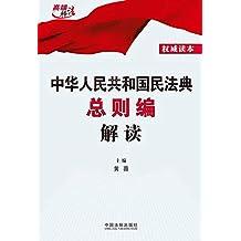 中华人民共和国民法典总则编解读