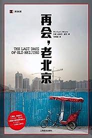 再会,老北京: 一座转型的城,一段正在消逝的老街生活 (译文纪实)