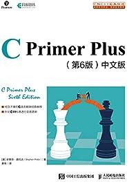 C Primer Plus(第6版)中文版【最新修訂版】(異步圖書)【豆瓣評分9.1 重量級C大百科全書 中文版累計銷量近百萬冊! C圖書領域的獨孤求敗!】
