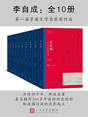 李自成(全10册)
