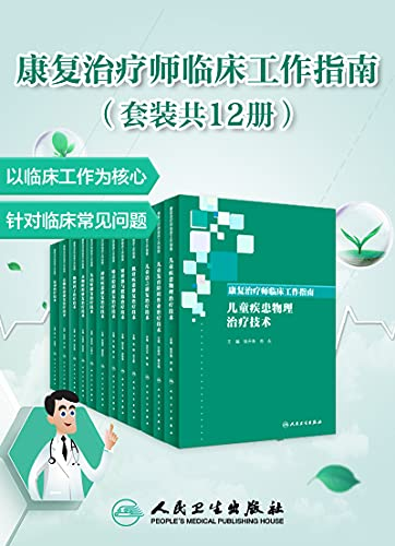 康复治疗师临床工作指南(套装共12册)mobi-epub-azw-pdf-txt-kindle电子书
