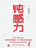 """鈍感力(王俊凱傾情推薦書單;雞湯解決不了的負面情緒,""""鈍感力""""幫你)"""