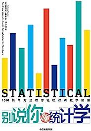 別說你懂統計學(統計數據無處不在,我們每天都會遇到。BBC首任統計主管幫你練就火眼金睛,洞悉身邊數字的真偽)