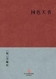 国色天香(简体版) (BookDNA中国古典丛书)