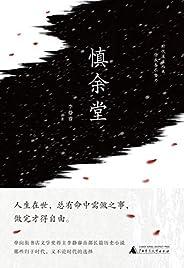 慎余堂(單向街書店文學獎得主李靜睿34萬字長篇歷史小說全本。在家國命運的恢宏大氣和兒女情思的凄婉動人中,穿插上個世紀的京、川風味,呈現出真實的歷史質感。) (小閱讀)