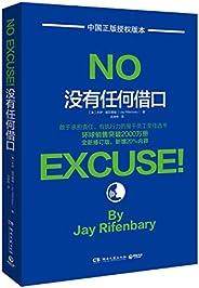 没有任何借口(美国西点军校理念的完美诠释,完美的企业员工培训读本,环球销量突破2000万册!)