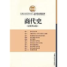 商代史(套装共11卷)
