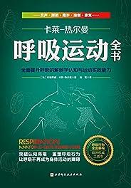 呼吸运动全书【如何有效进行每一次呼吸?关于呼吸的全景解读与运动实践,畅销欧洲16年,凝聚国际运动解剖学专家40年专业经验,从根源上理解呼吸】
