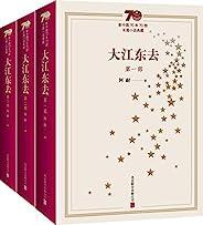 《歡樂頌》作者阿耐經典代表作:大江東去(豆瓣評分高達9.2,《激蕩三十年》作者、著名財經作家吳曉波力薦。)(全3冊)