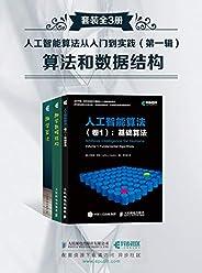 人工智能算法從入門到實踐(第一輯):算法和數據結構(套裝全3冊)(異步圖書)