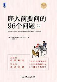 雇人前要问的96个问题(原书第3版)(完整的招聘指南,独特的面试问题,帮助正确定位你自己和公司,找出那些业绩最好的人,吸引最优秀的员工。) (AMACOM(美国管理协会)HR经典)