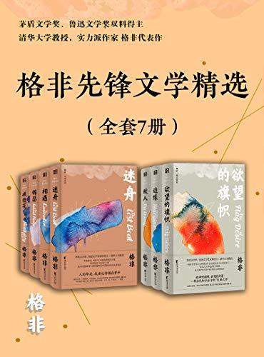 格非先锋文学精选(全套7册)