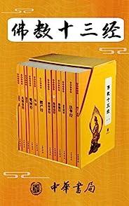 佛教十三經 (套裝共12冊)【藏閱之津渡,渡海之舟筏。對中國佛教影響巨大,代表中國佛教基本精神的經典之作】 (中華書局)