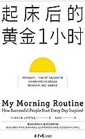 《起床后的黄金1小时》(想过什么样的人生,就过什么样的早晨!风靡日本的1小时习惯改造法,有效提升专注力、决策力、工作效率!李柘远(哈佛学长LEO)推荐)