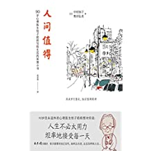 人間值得(太宰治,39歲,無賴派作家,他說《人間失格》;中村恒子,90歲,心理醫生,她說《人間值得》)