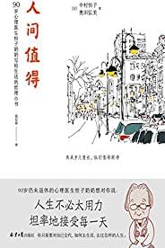 人间值得(太宰治,39岁,无赖派作家,他说《人间失格》;中村恒子,90岁,心理医生,她说《人间值得》)