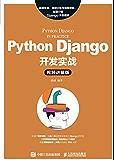 Python Django开发实战(视频讲解版)