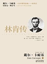 林肯传 (译林经典)