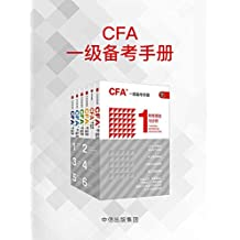 CFA一级备考手册(CFA中国版Study Notes。中文考点串讲/中英术语对照/英文习题详解,强化应试能力。)