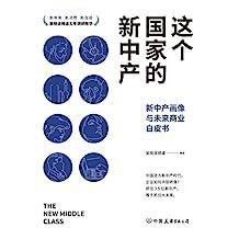 """这个国家的新中产:新中产画像与未来商业白皮书(吴晓波频道花费五年时间对""""新中产人群""""的关注和追踪。)"""