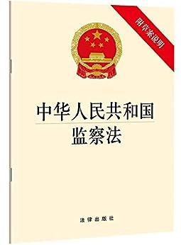"""""""中华人民共和国监察法(附草案说明)"""",作者:[法律出版社]"""