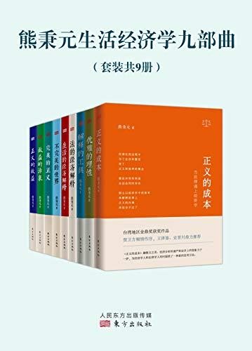 熊秉元生活经济学九部曲(套装共9册)