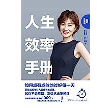 人生效率手册:重塑升级版(在时间上拎得清的人,少奋斗十年!教你不走弯路,根治拖延、迷茫、没计划和落差感!)