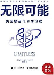 无限可能:快速唤醒你的学习脑【硅谷钢铁侠马斯克大脑教练作品、高达数亿点击量的快速阅读、学习和记忆方法!实操性强!】