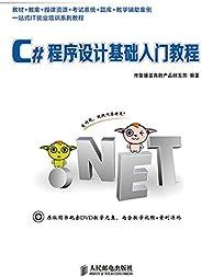 C#程序设计基础入门教程