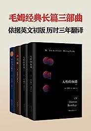 毛姆经典长篇三部曲(据英文初版翻译3年,更贴近原著的经典美文。如果你只读过《月亮与六便士》,证明从未读透真正的毛姆!) (毛姆作品精选 4)
