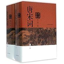 唐宋词鉴赏辞典(新一版)(豆瓣评分9.4,经典畅销30年!)