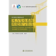 风力发电系统的建模与仿真 (风力发电工程技术丛书)