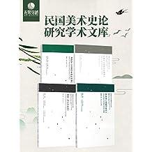 民国美术史论研究学术文库系列(套装四册)著名学者们开启了中国美术史写作的新纪元