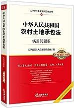 中华人民共和国农村土地承包法(实用问题版)(升级增订2版,根据2018年12月29日新法修订)