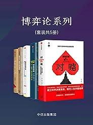 博弈论系列(套装共5册)(在这个充满不确定性的时代,学会更好在商业活动和日常生活中做出理性选择)