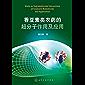 香豆素类农药的超分子作用及应用