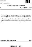 水电水利工程施工基坑排水技术规范