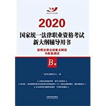 2020国家统一法律职业资格考试新大纲辅导用书:新增法律法规重点解读与配套测试(B册)